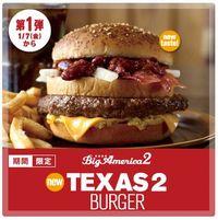 Texas2mac