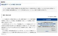 Sony_usotuki