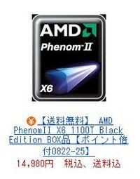 Phenomii_x6_1100t