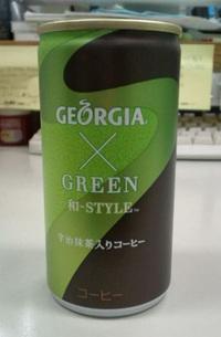 Ferogia_greentea