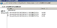 Office2013_update_web