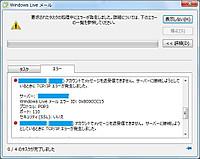 Tcpip_error