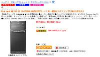 Sofmap_outlet_pc_server_hp_ml110_g7