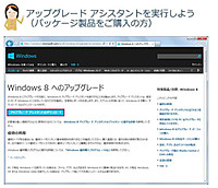 Win8upg_assistant_disp2