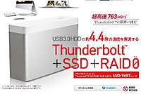 Buffalo_thunderbolt_ssd_ext_disk