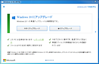 Windows10upg_announce